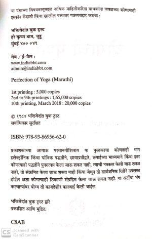 the perfection of yogamarathi  wisdom books of india