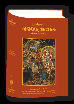 Srimad Bhagavatam, First Canto, Telugu – Wisdom Books of India